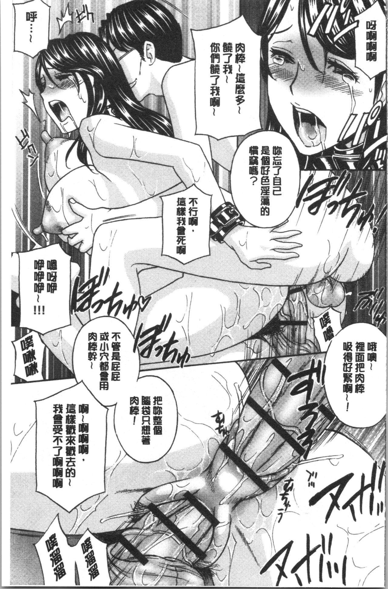 Hitozuma Niku Ningyou Satsuki 181