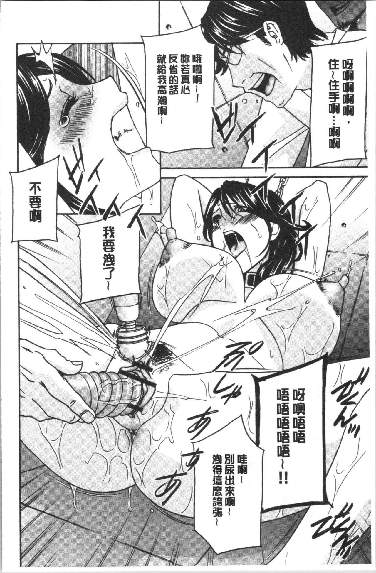 Hitozuma Niku Ningyou Satsuki 188