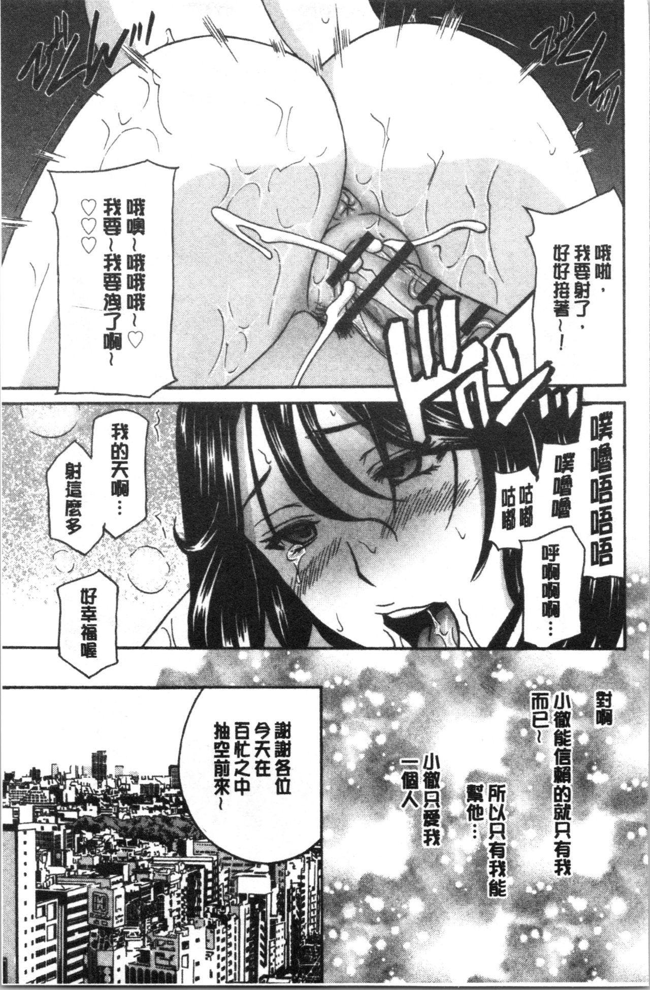 Hitozuma Niku Ningyou Satsuki 195