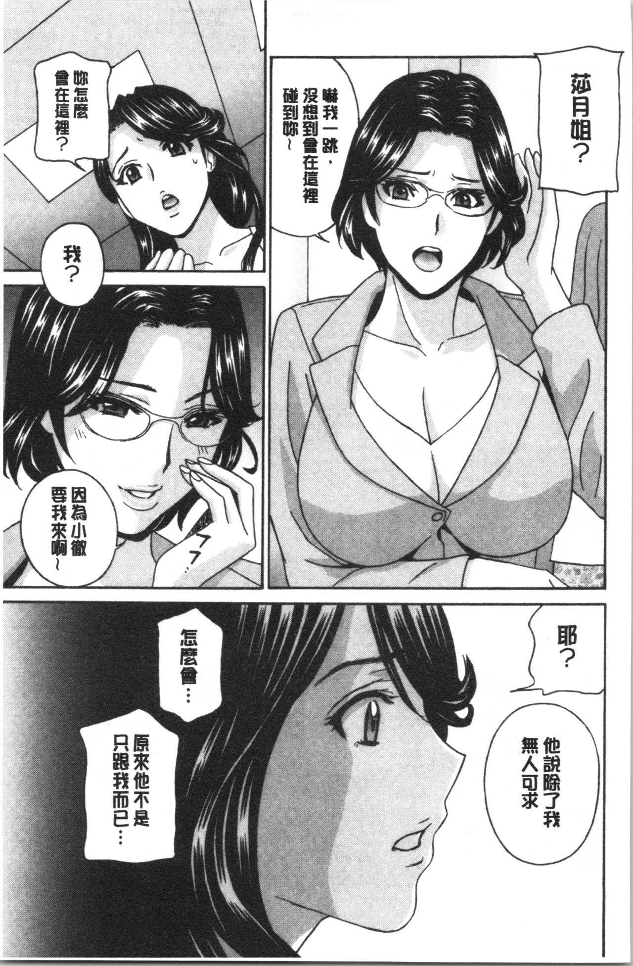 Hitozuma Niku Ningyou Satsuki 197