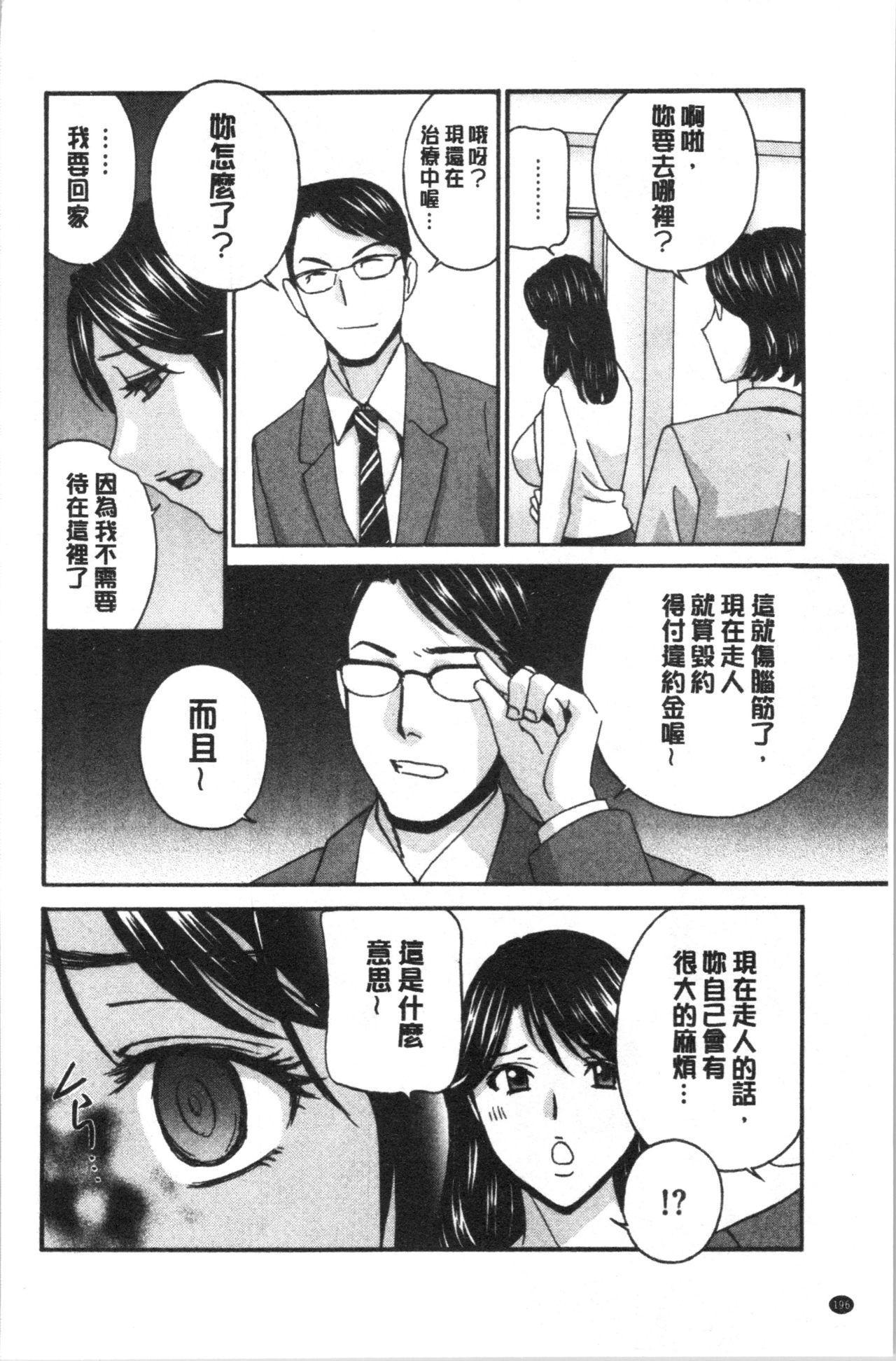 Hitozuma Niku Ningyou Satsuki 198