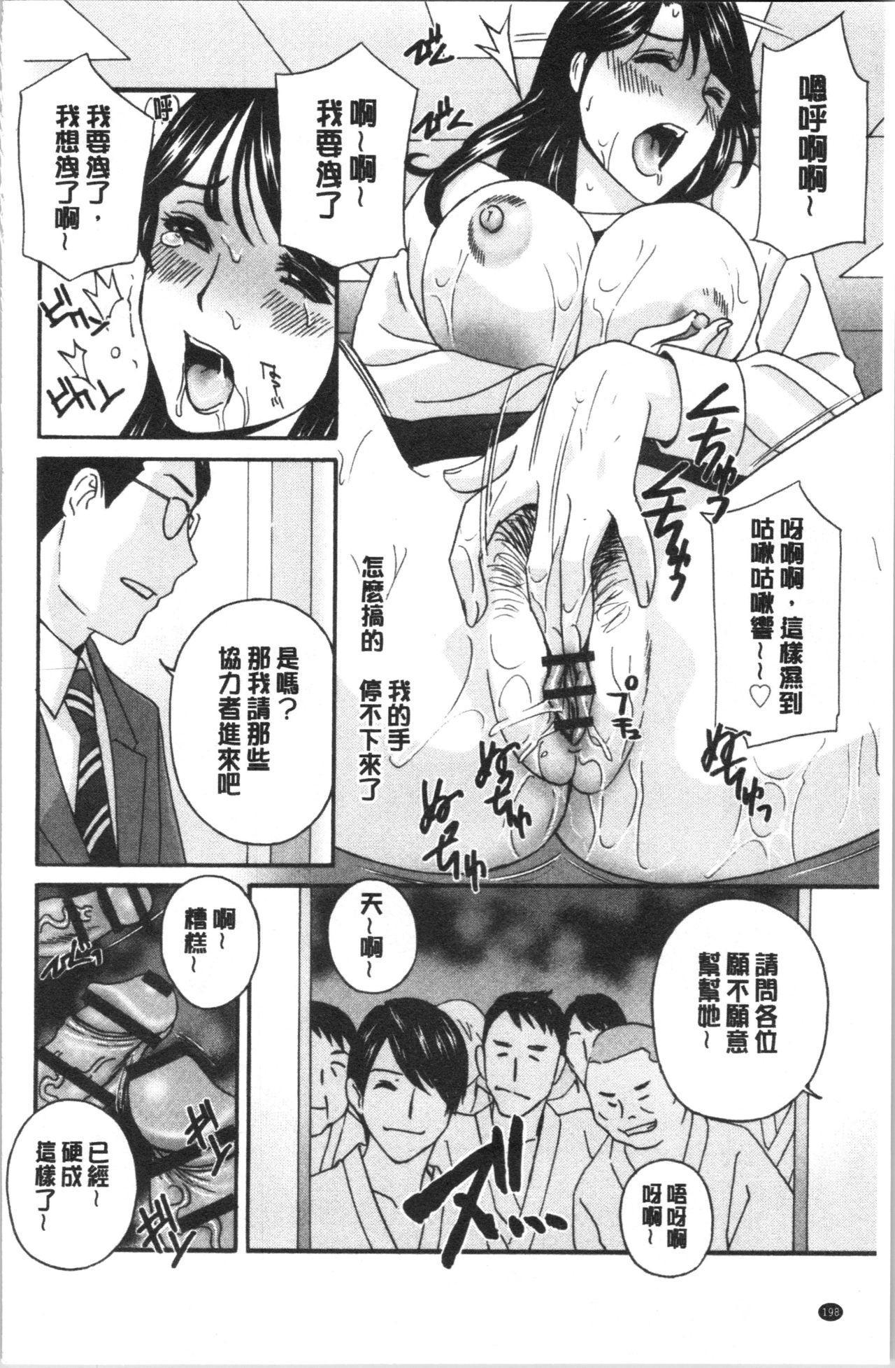 Hitozuma Niku Ningyou Satsuki 200
