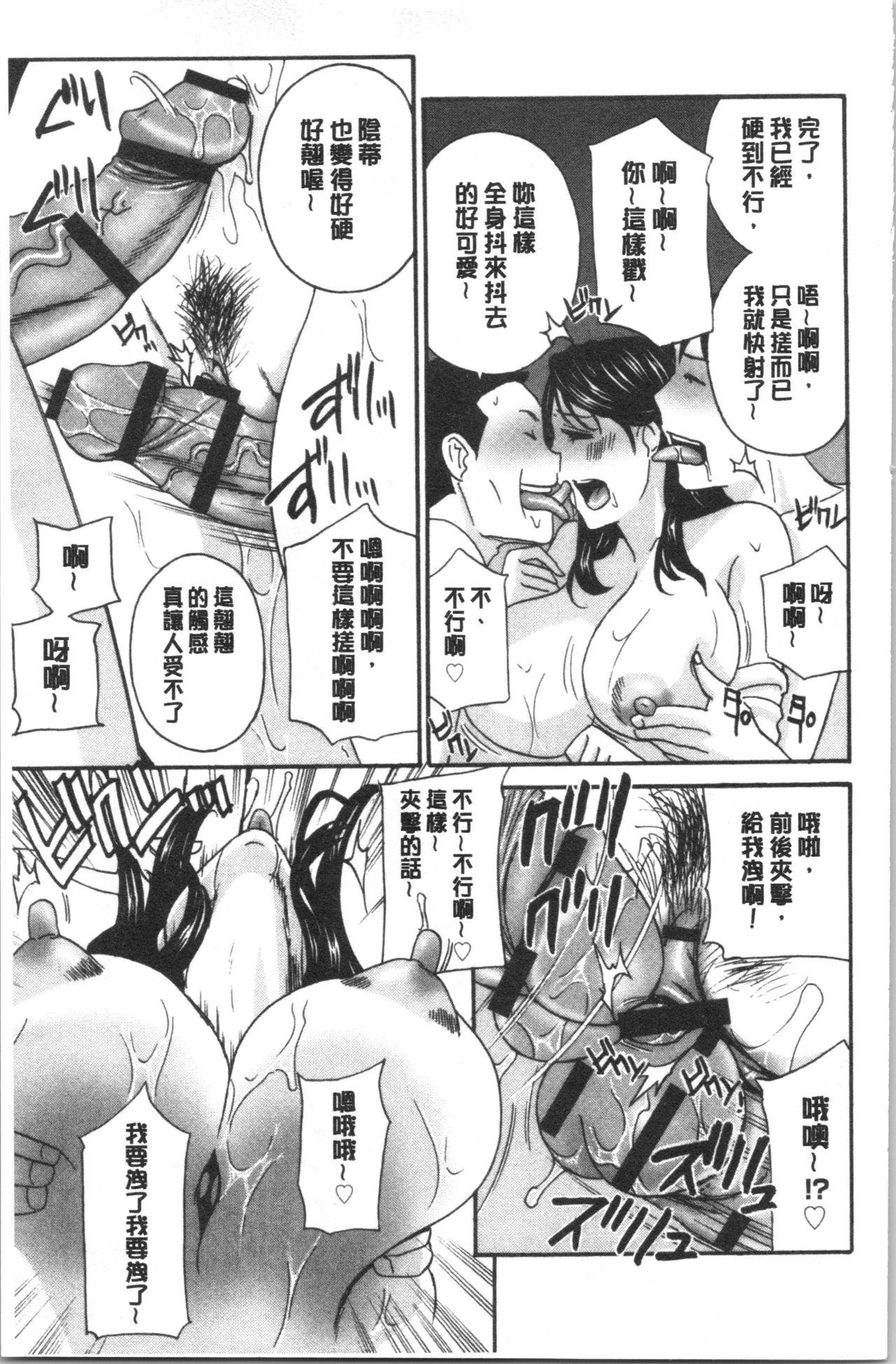 Hitozuma Niku Ningyou Satsuki 201