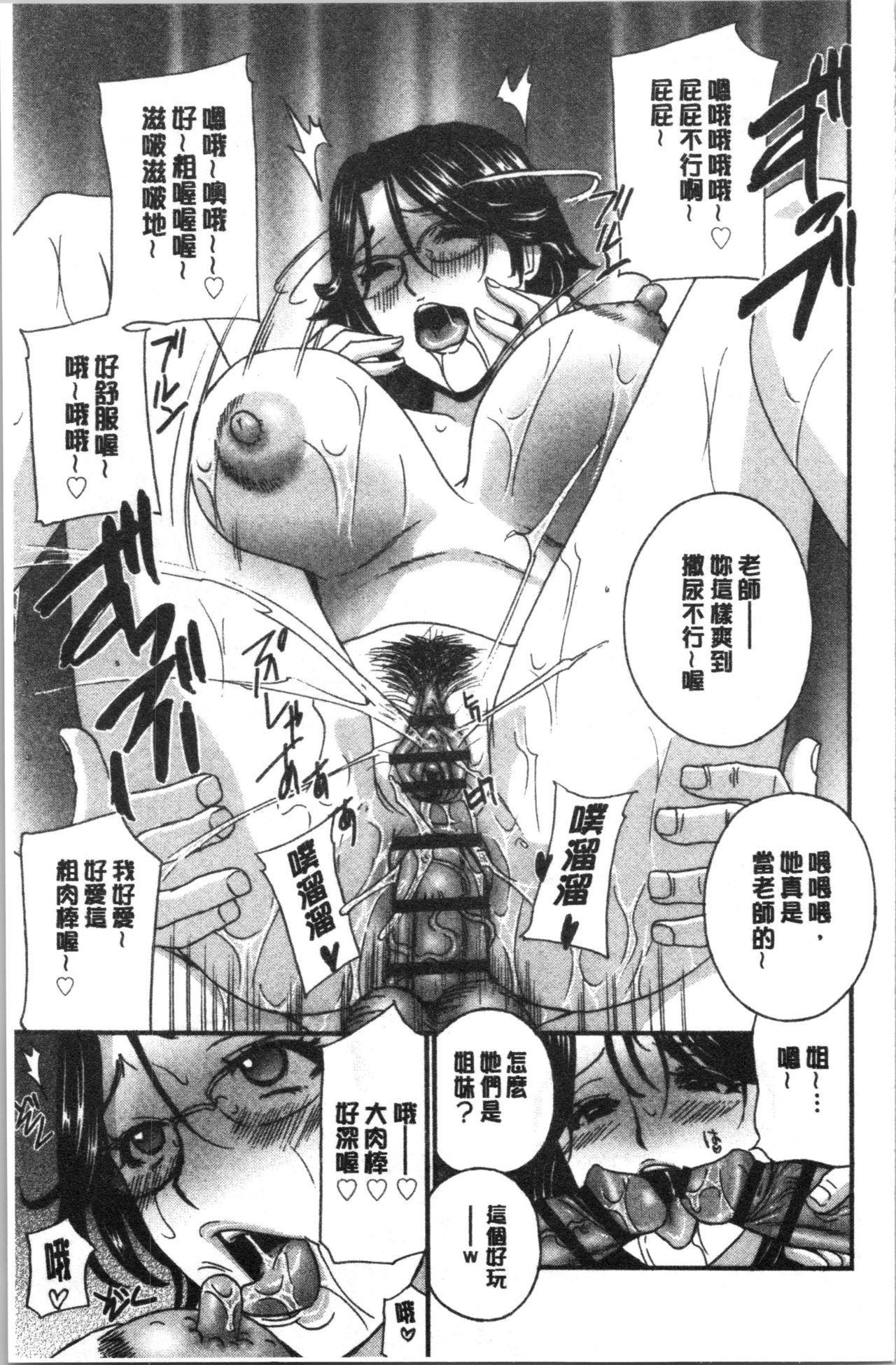 Hitozuma Niku Ningyou Satsuki 203