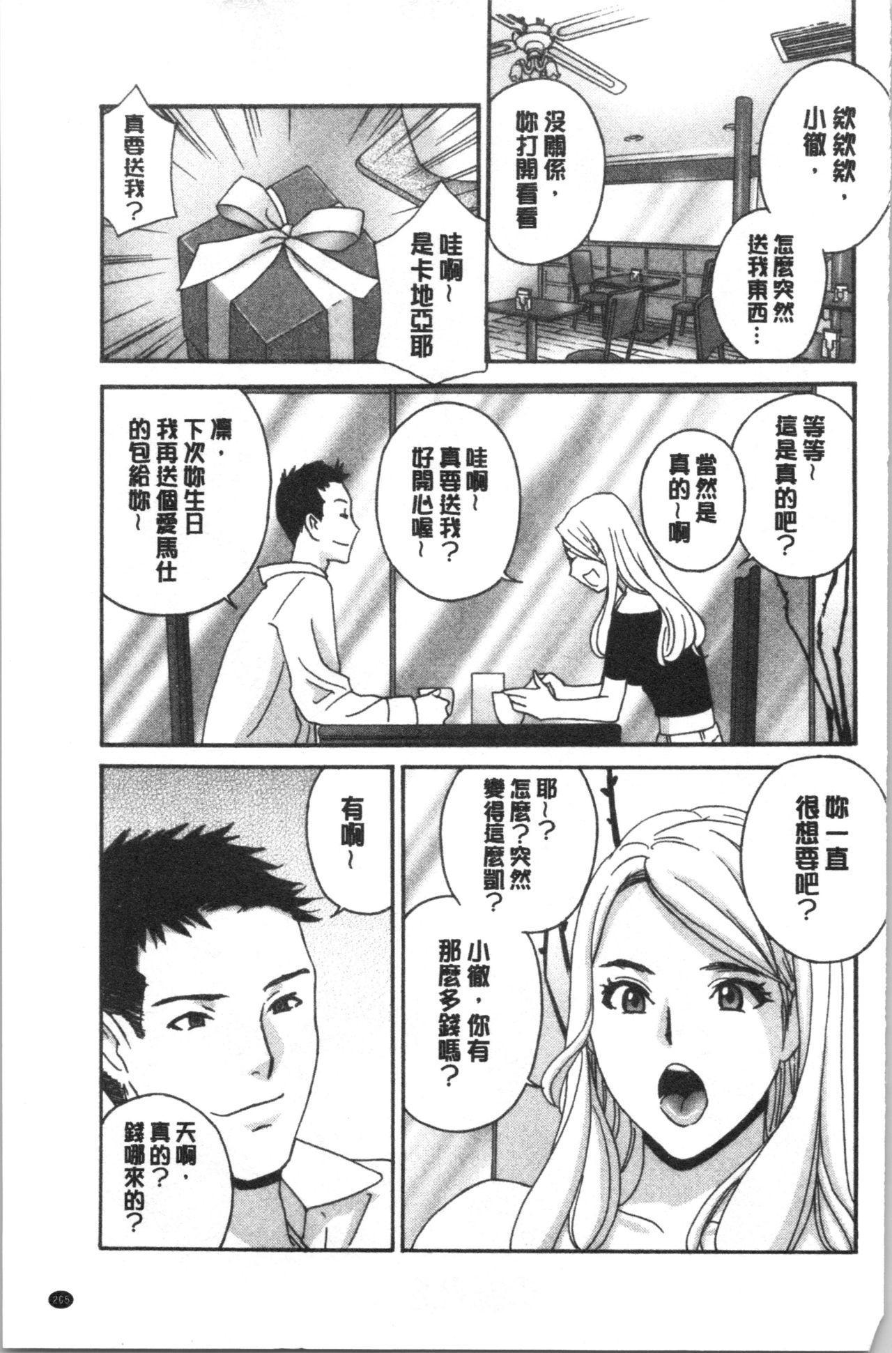 Hitozuma Niku Ningyou Satsuki 207