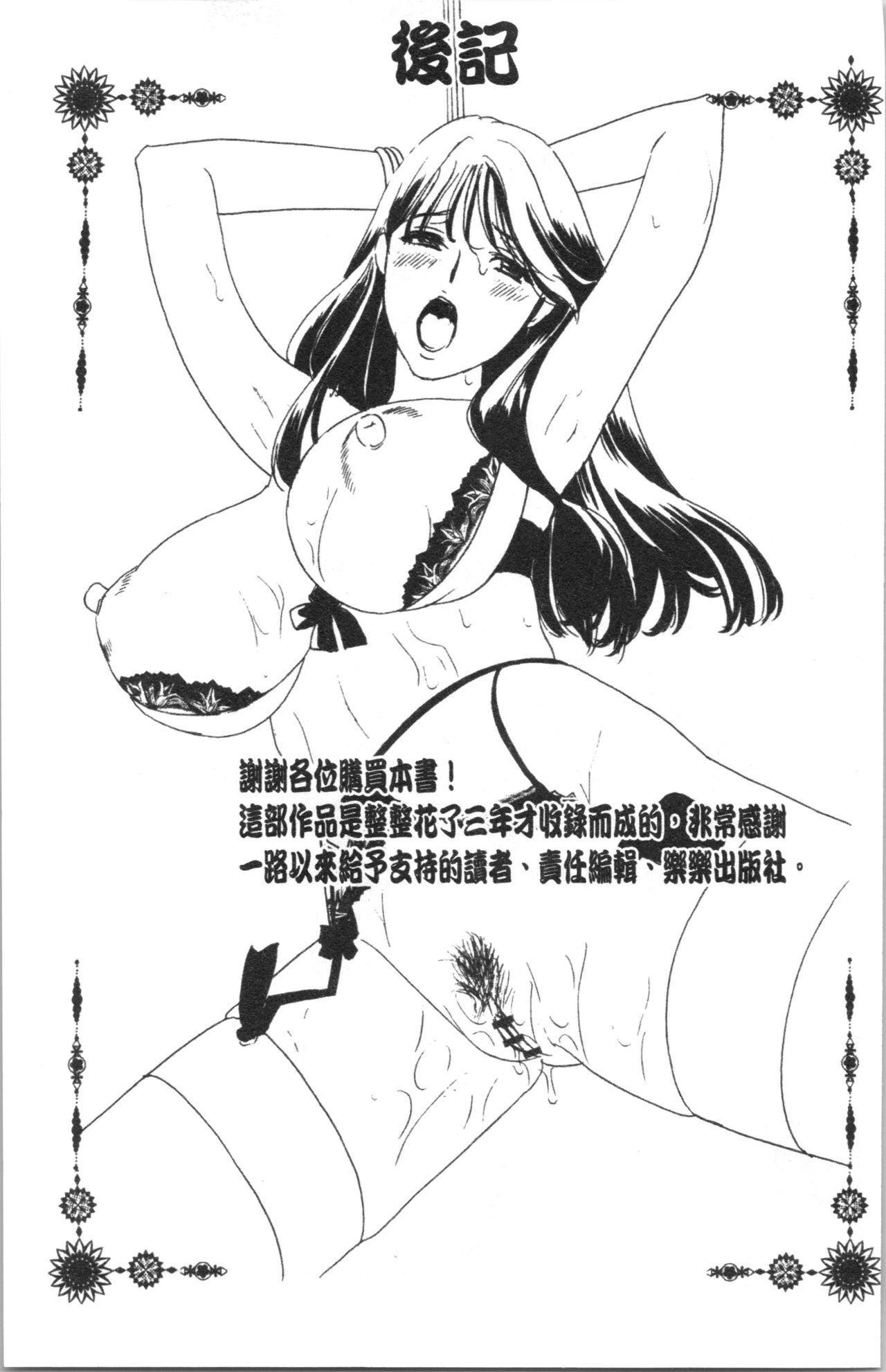 Hitozuma Niku Ningyou Satsuki 209