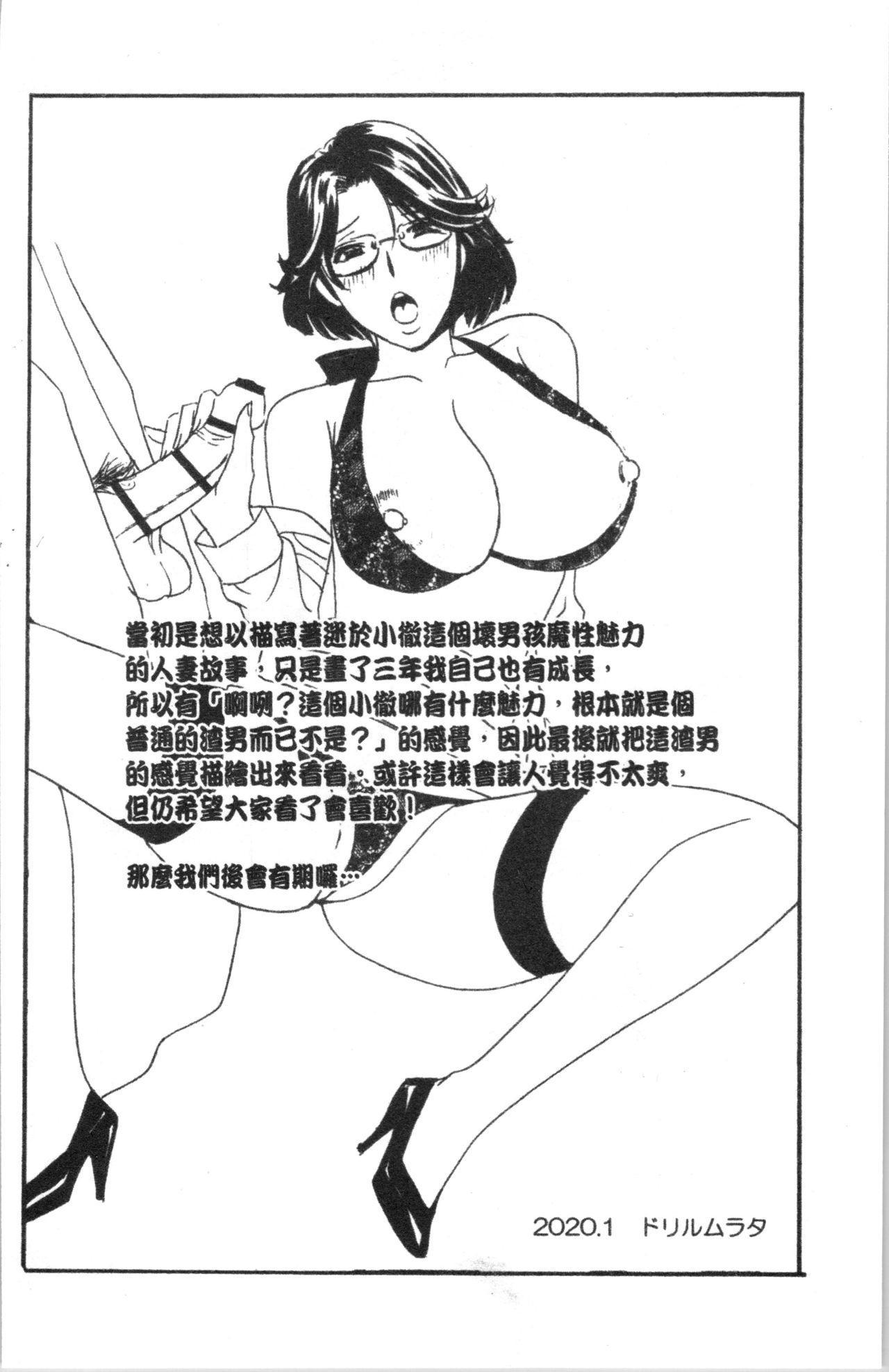 Hitozuma Niku Ningyou Satsuki 210