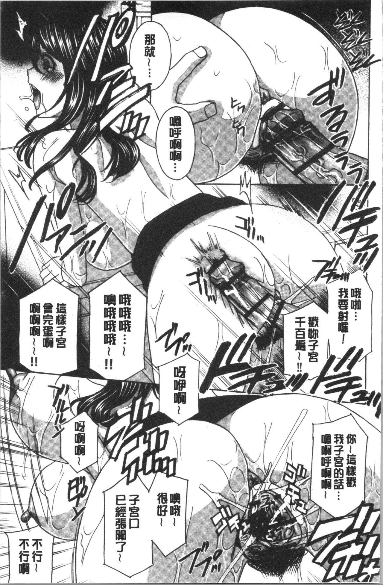 Hitozuma Niku Ningyou Satsuki 21