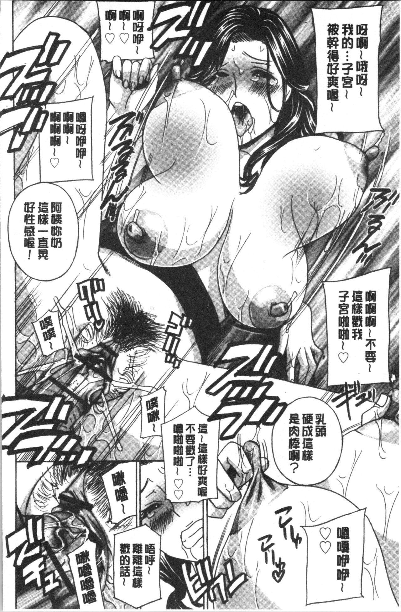 Hitozuma Niku Ningyou Satsuki 22