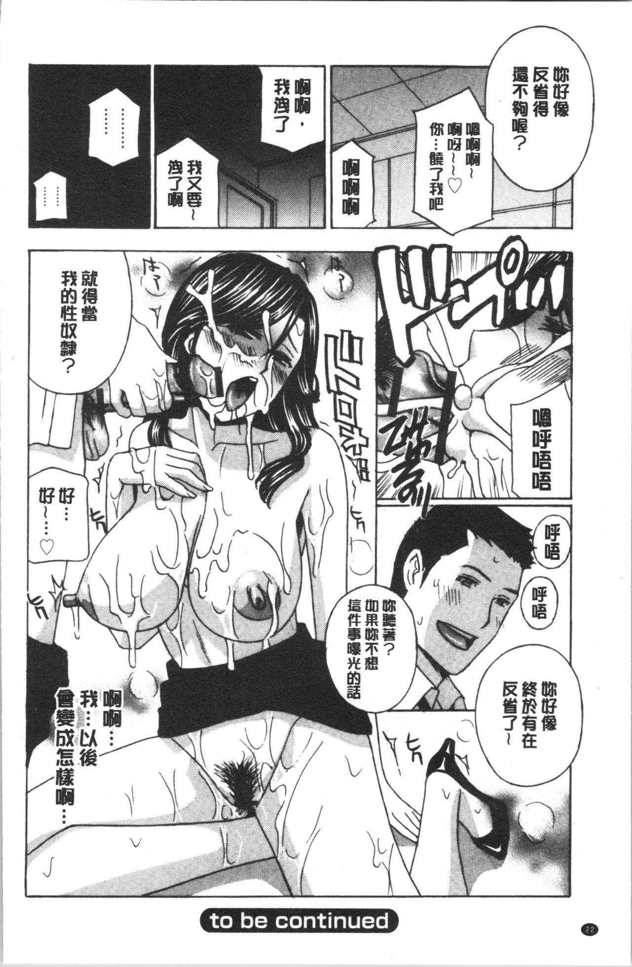 Hitozuma Niku Ningyou Satsuki 24