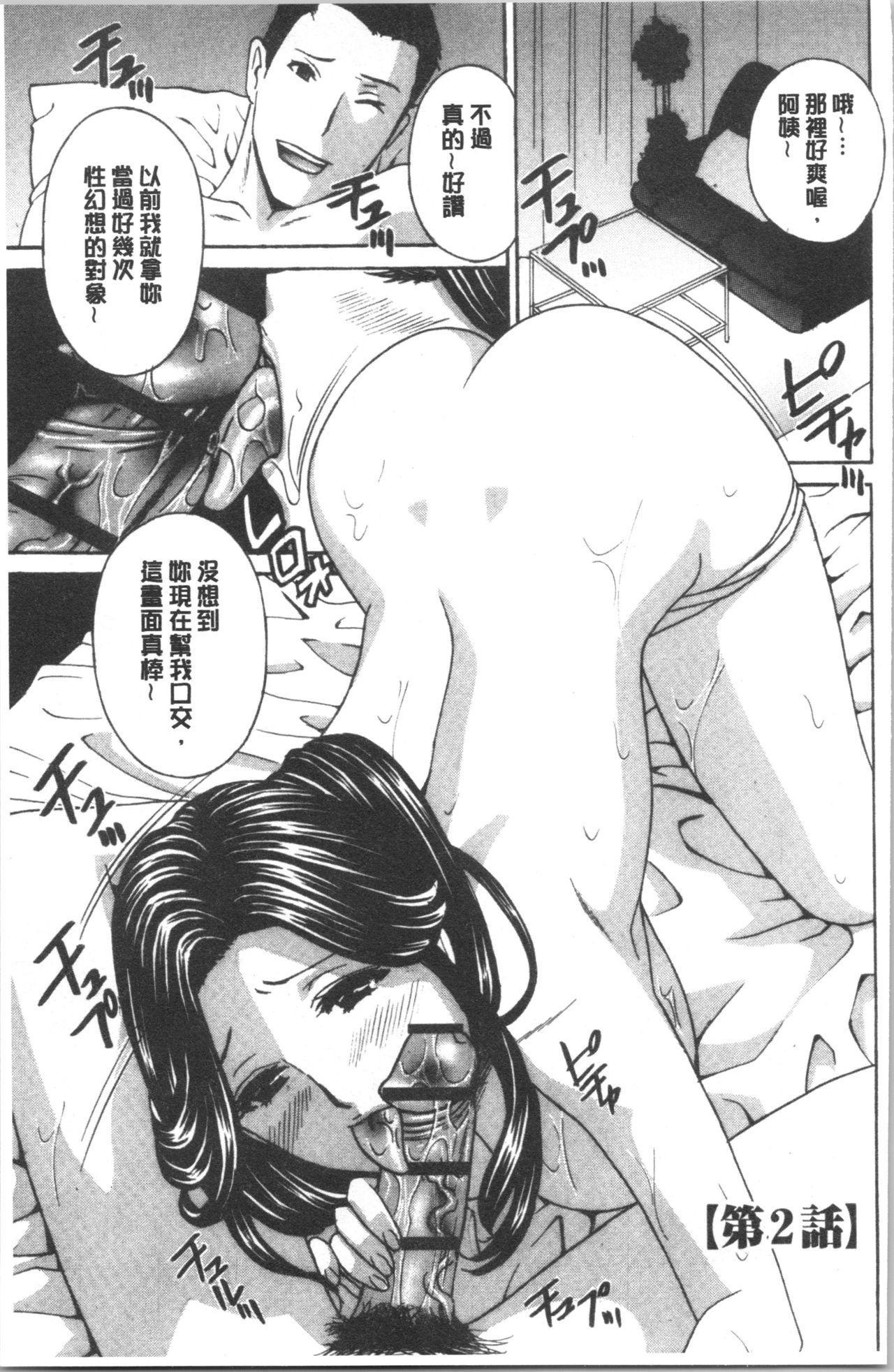 Hitozuma Niku Ningyou Satsuki 25