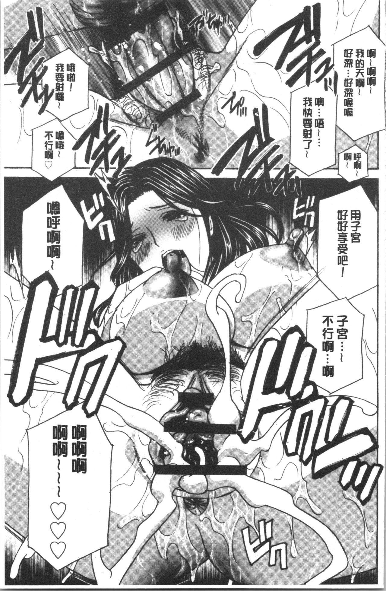 Hitozuma Niku Ningyou Satsuki 29