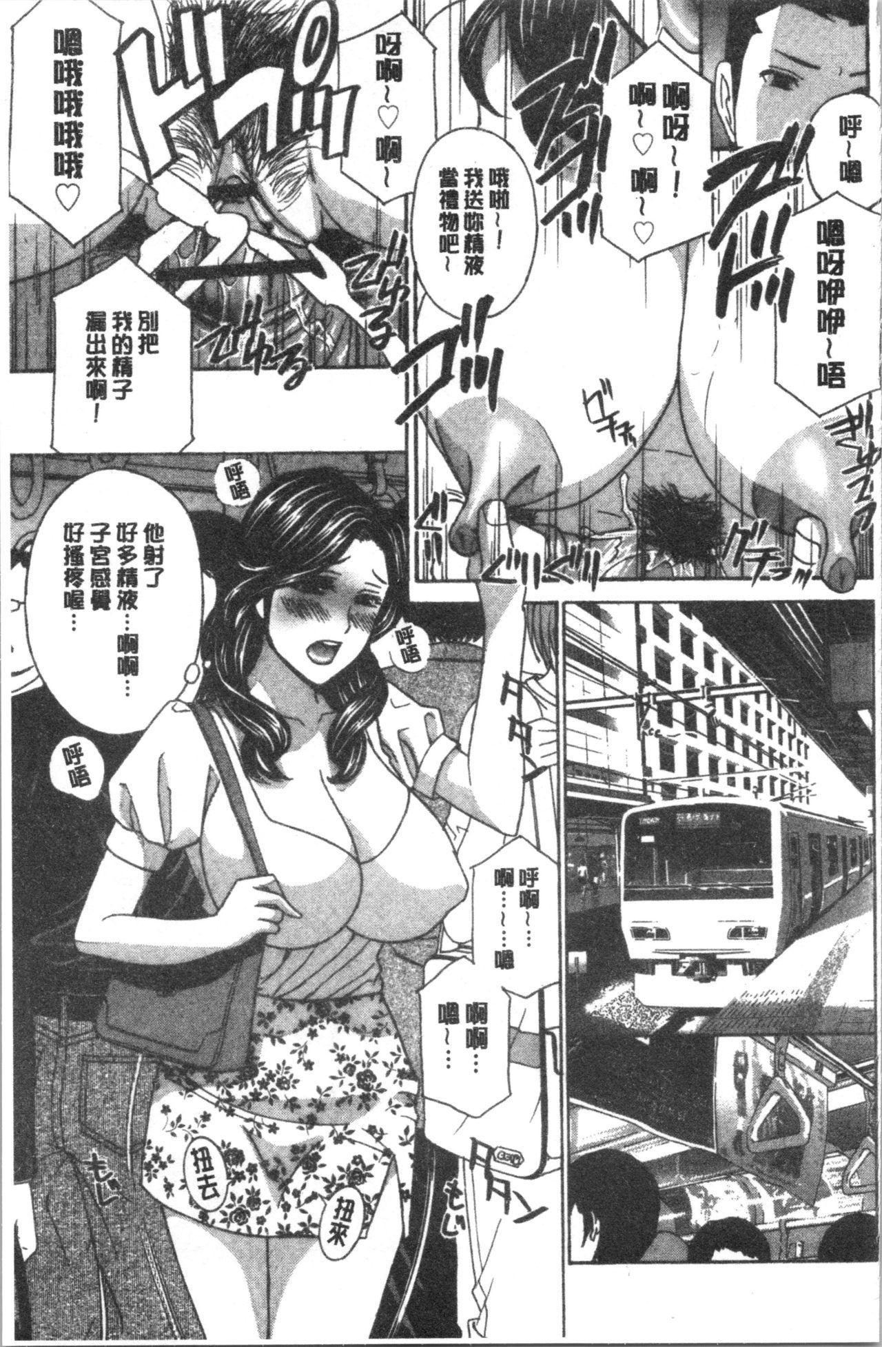 Hitozuma Niku Ningyou Satsuki 31