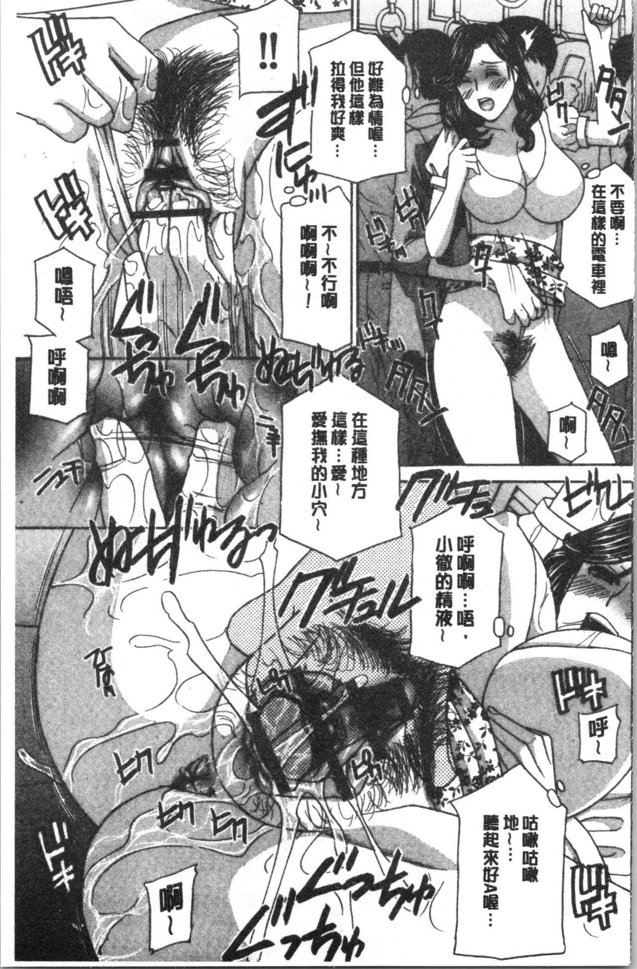 Hitozuma Niku Ningyou Satsuki 35