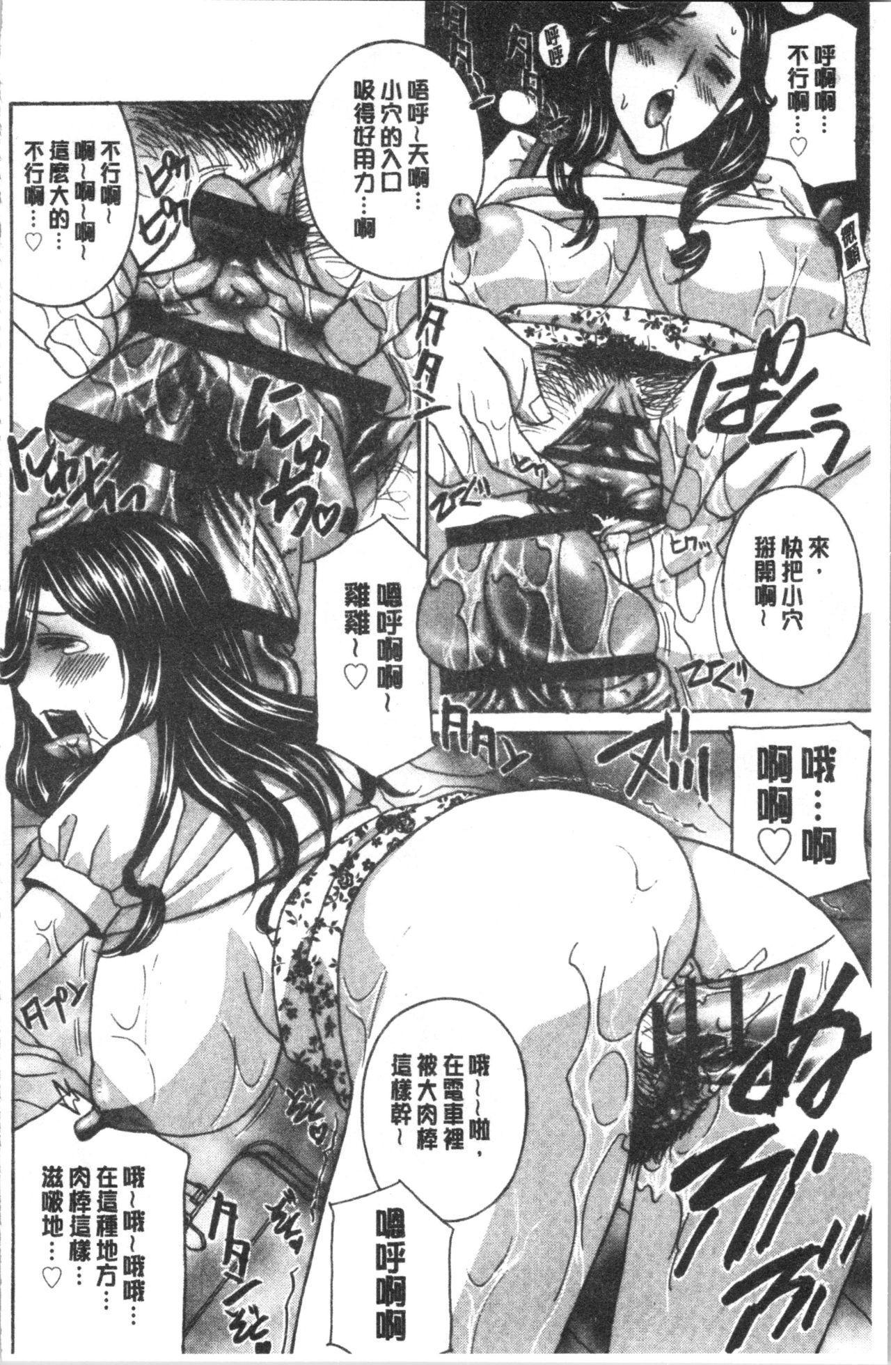 Hitozuma Niku Ningyou Satsuki 38