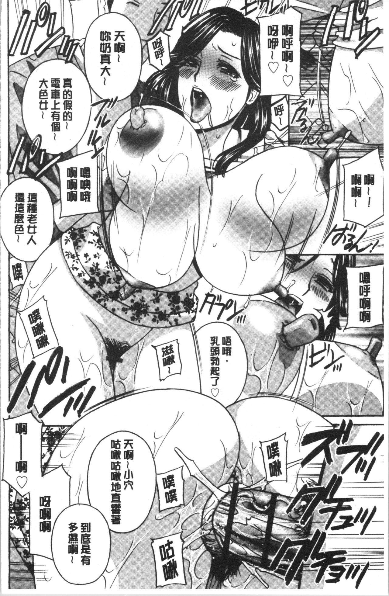 Hitozuma Niku Ningyou Satsuki 40