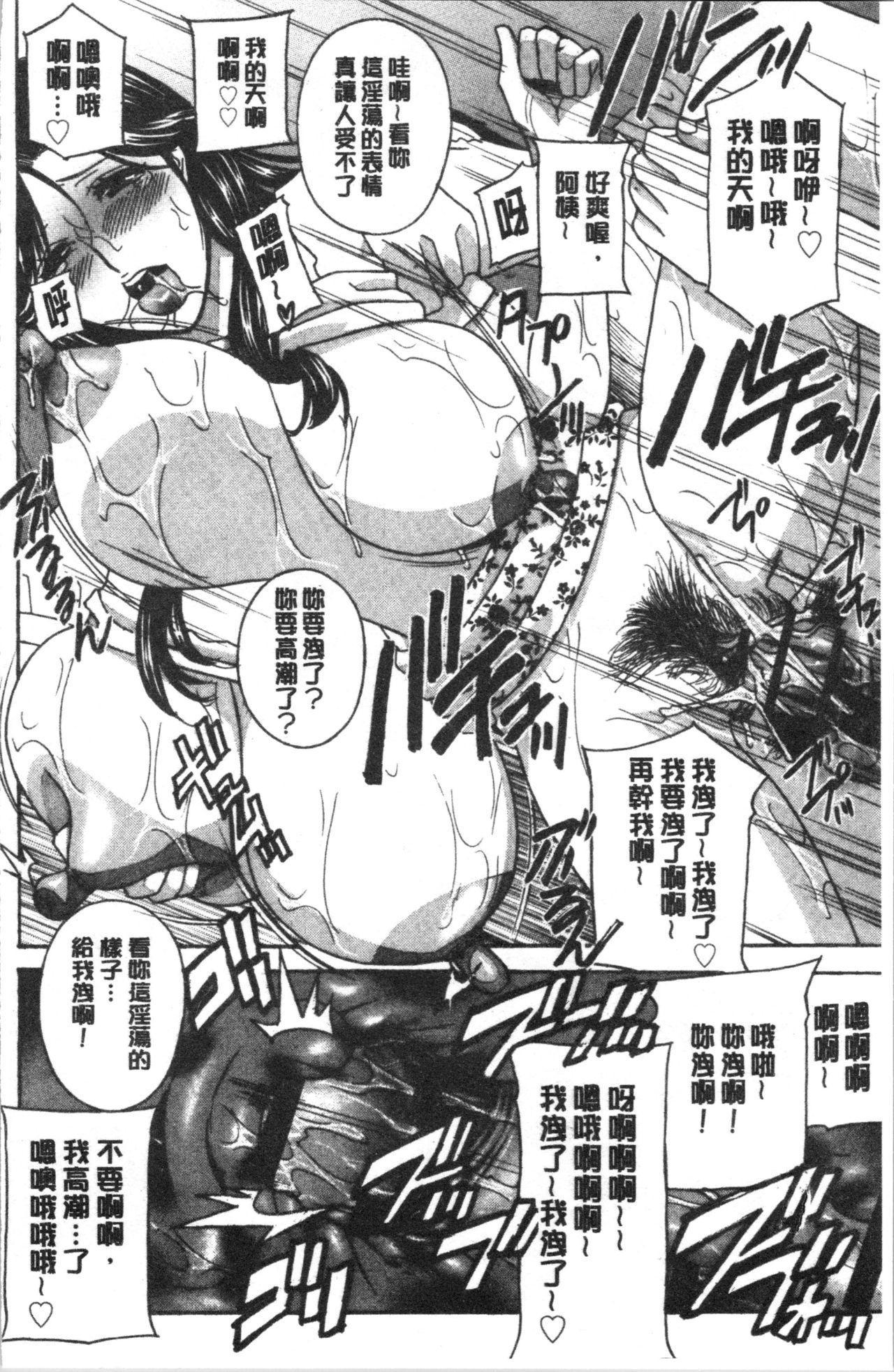 Hitozuma Niku Ningyou Satsuki 42