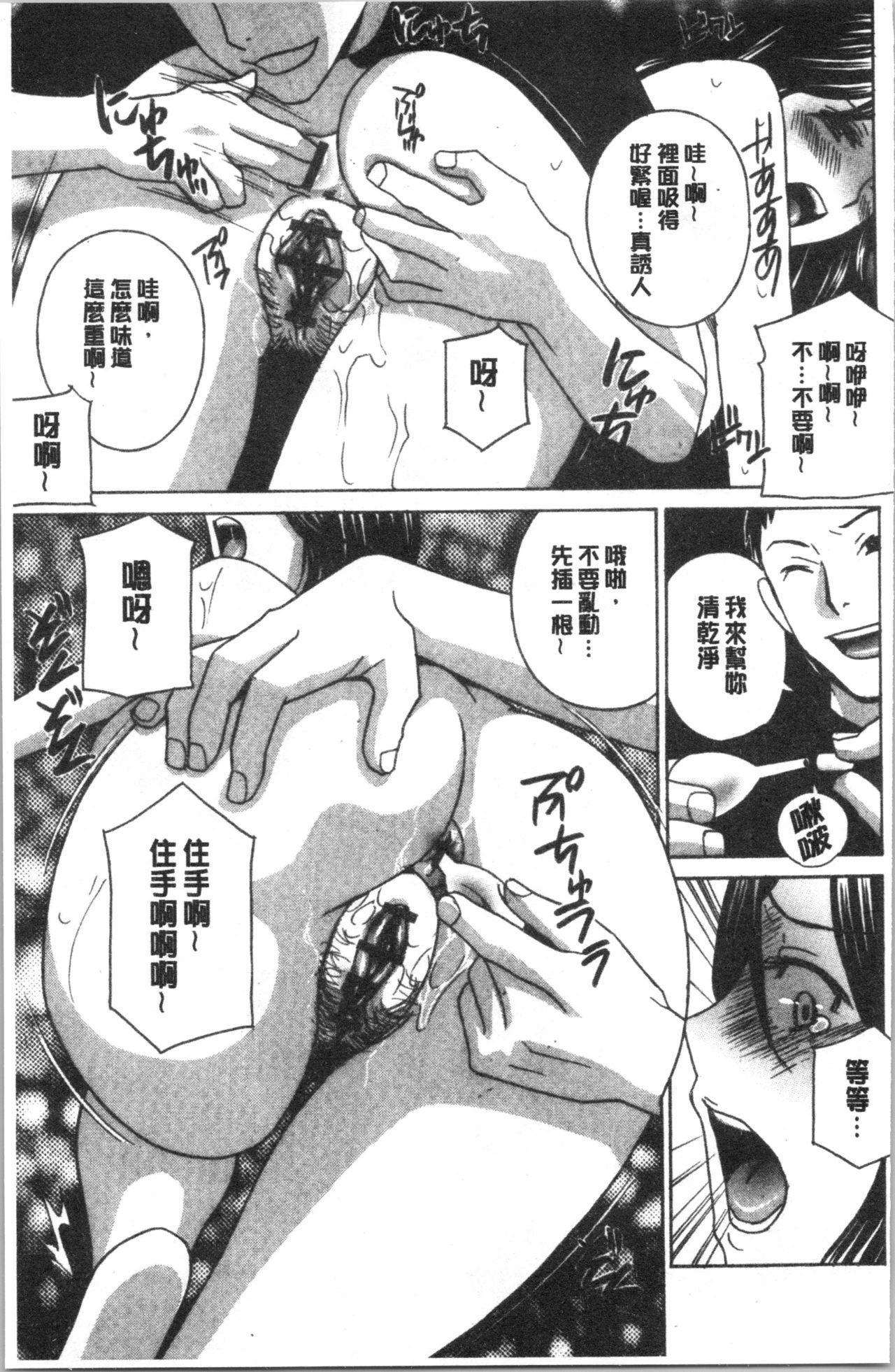 Hitozuma Niku Ningyou Satsuki 47
