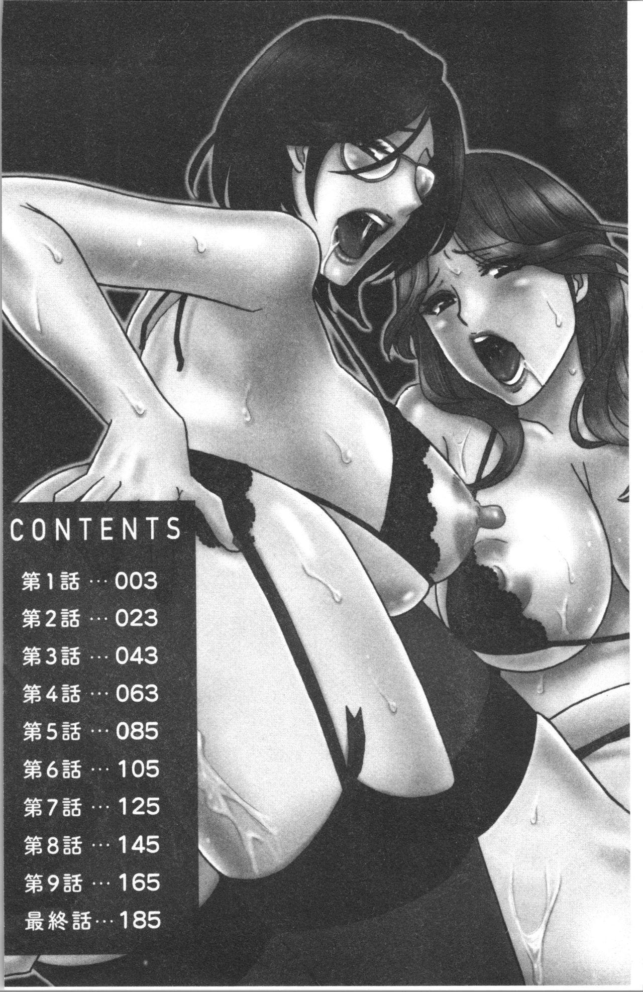 Hitozuma Niku Ningyou Satsuki 4