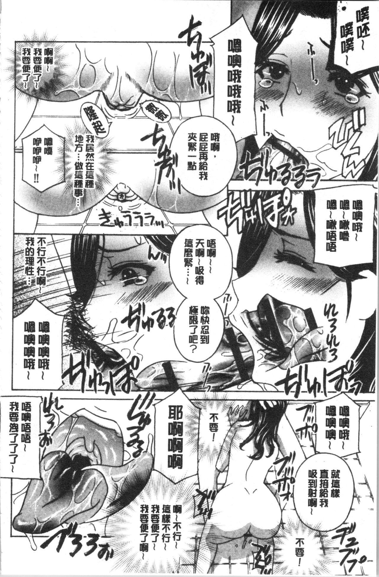 Hitozuma Niku Ningyou Satsuki 54