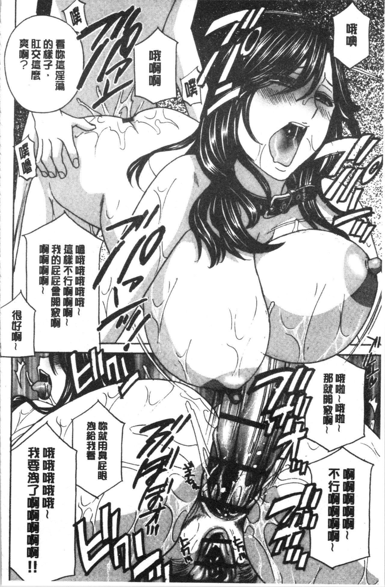 Hitozuma Niku Ningyou Satsuki 58