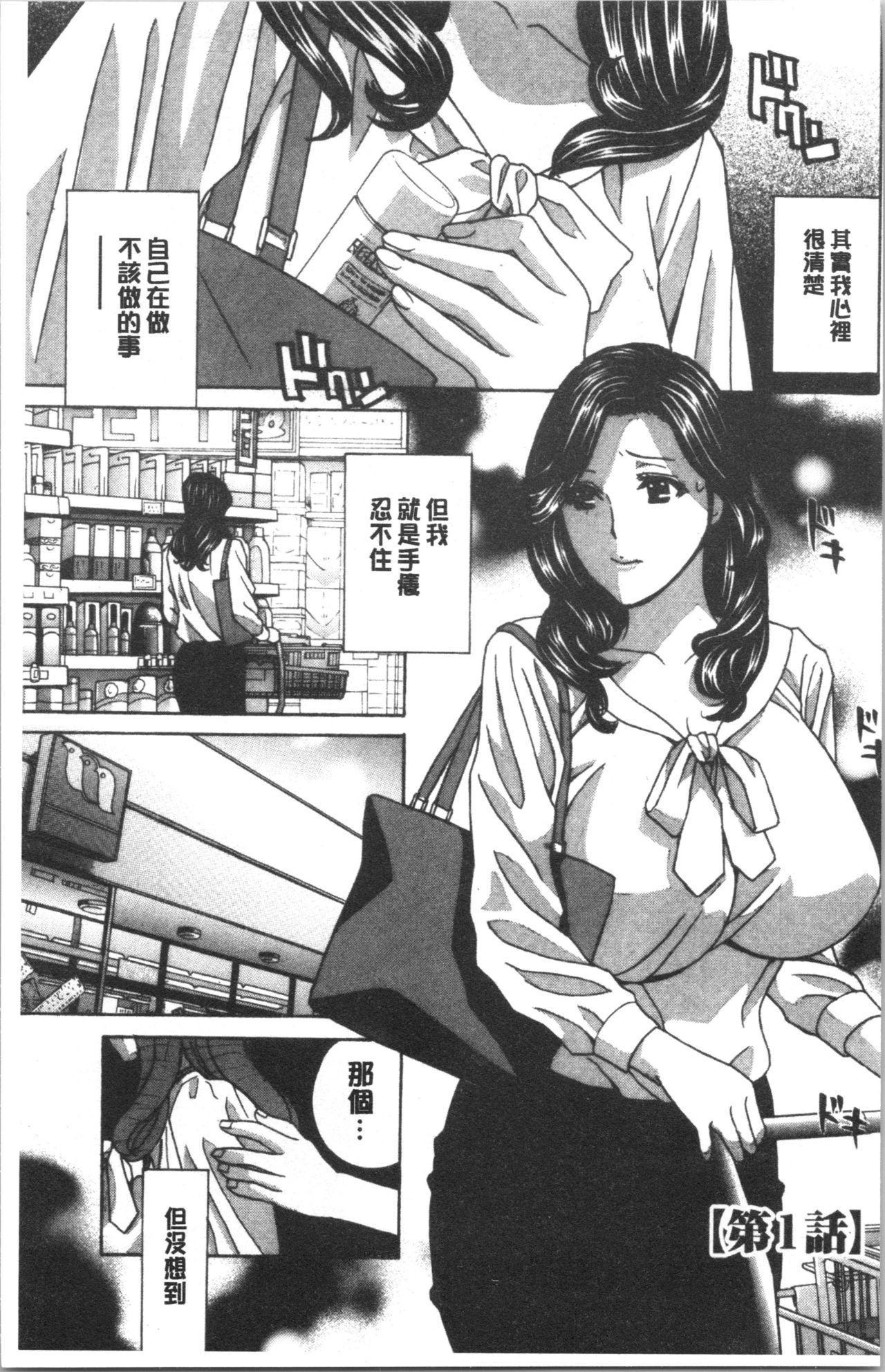 Hitozuma Niku Ningyou Satsuki 5