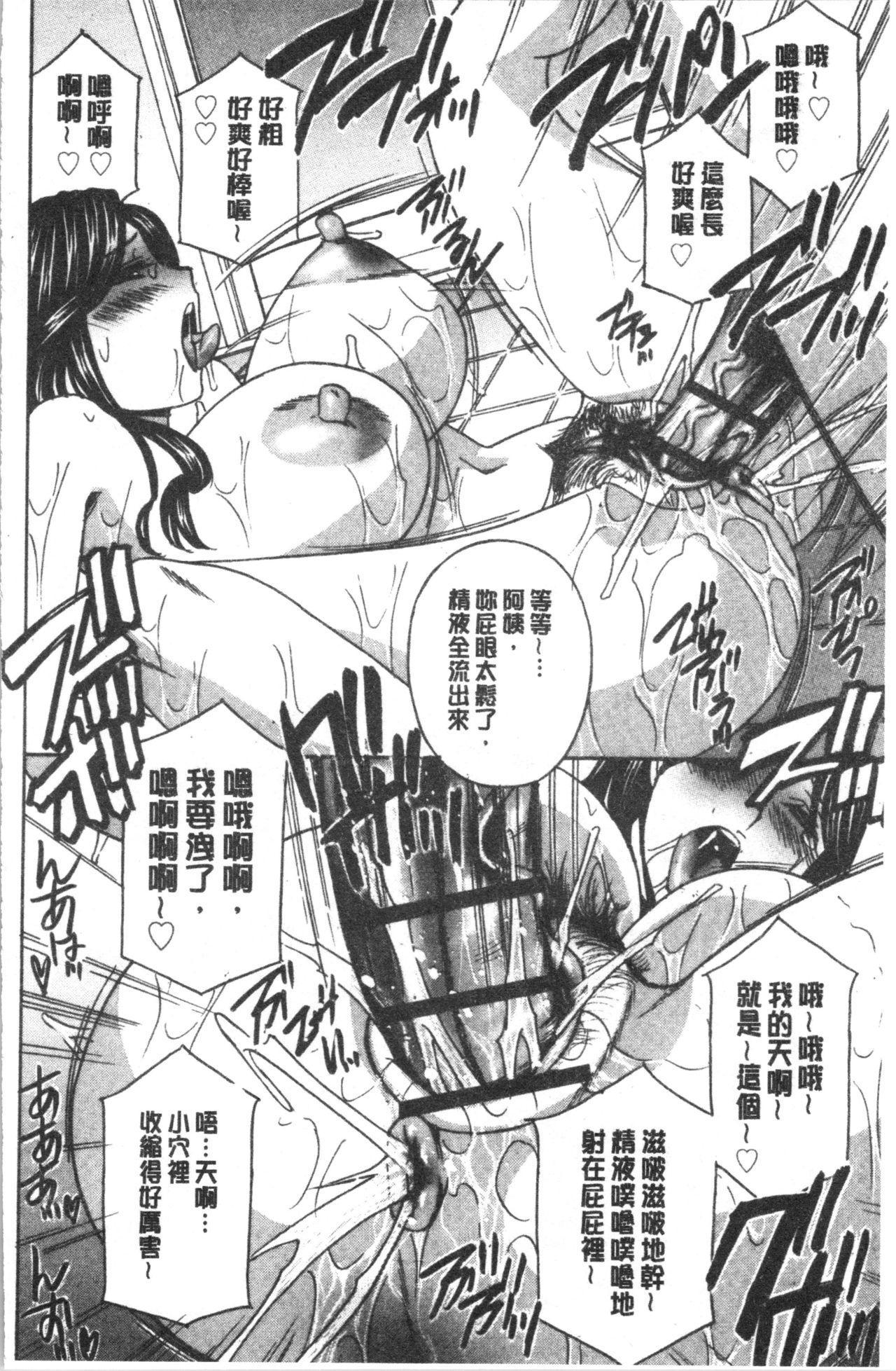 Hitozuma Niku Ningyou Satsuki 62