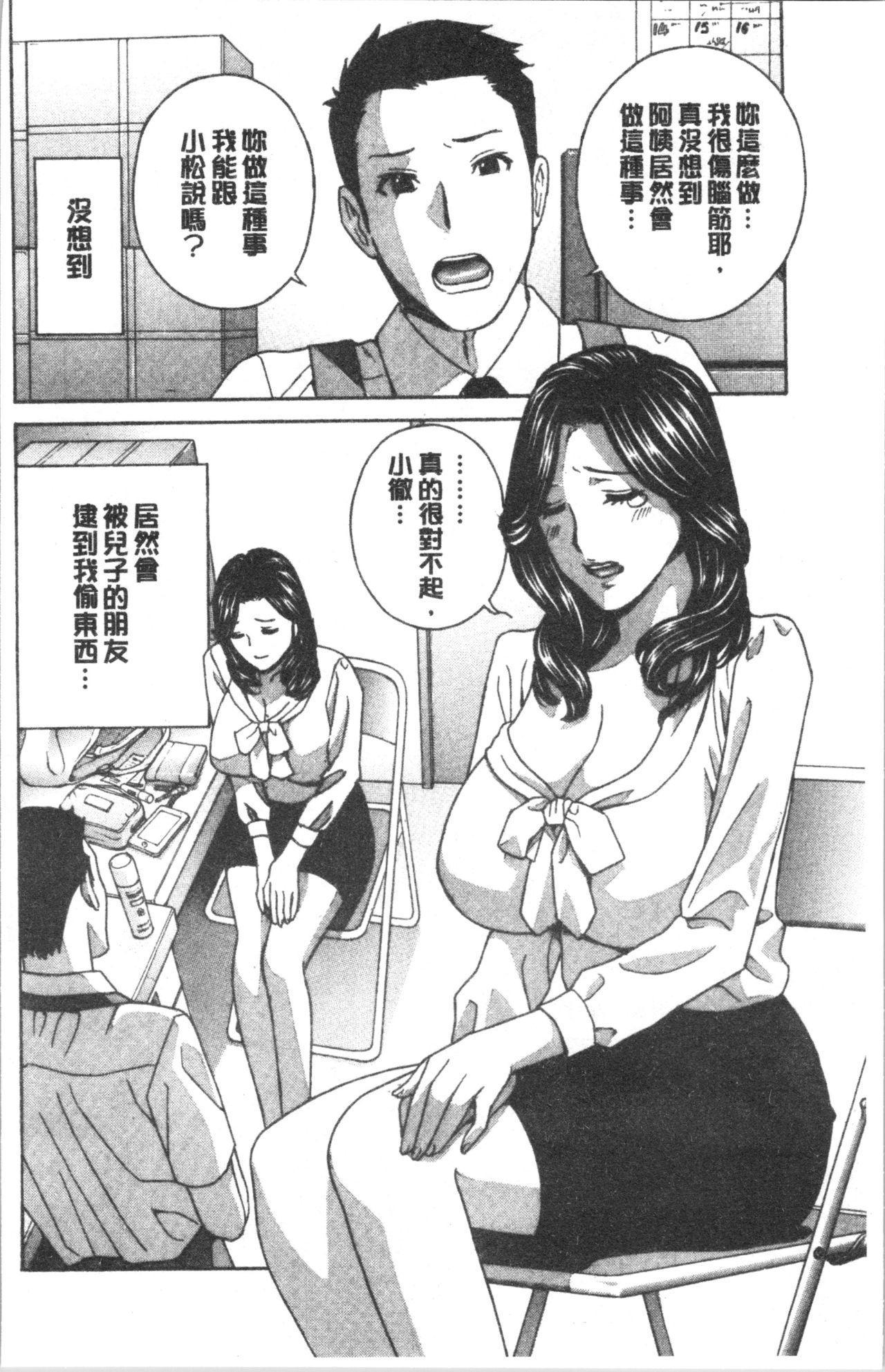 Hitozuma Niku Ningyou Satsuki 6