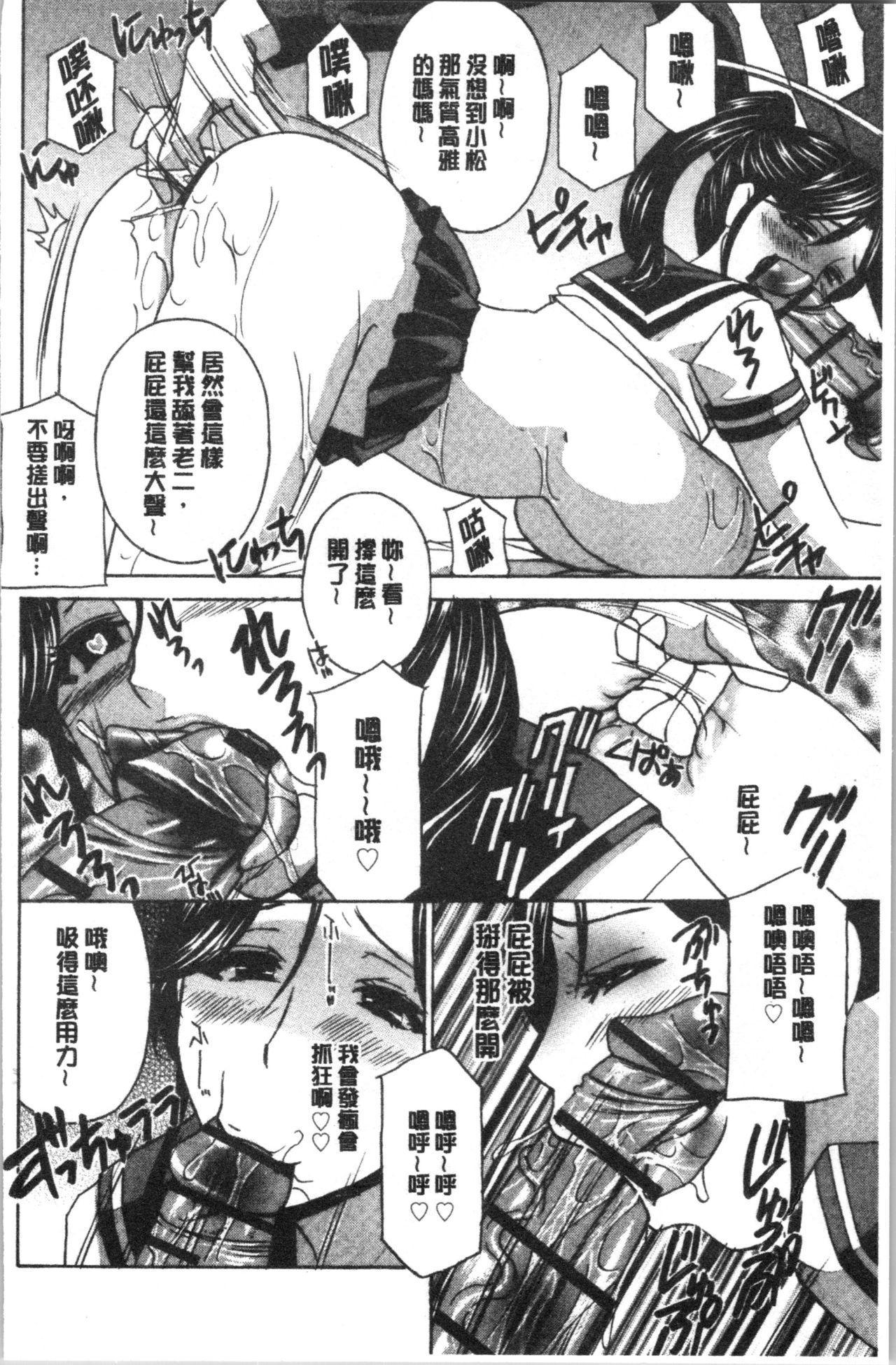 Hitozuma Niku Ningyou Satsuki 74