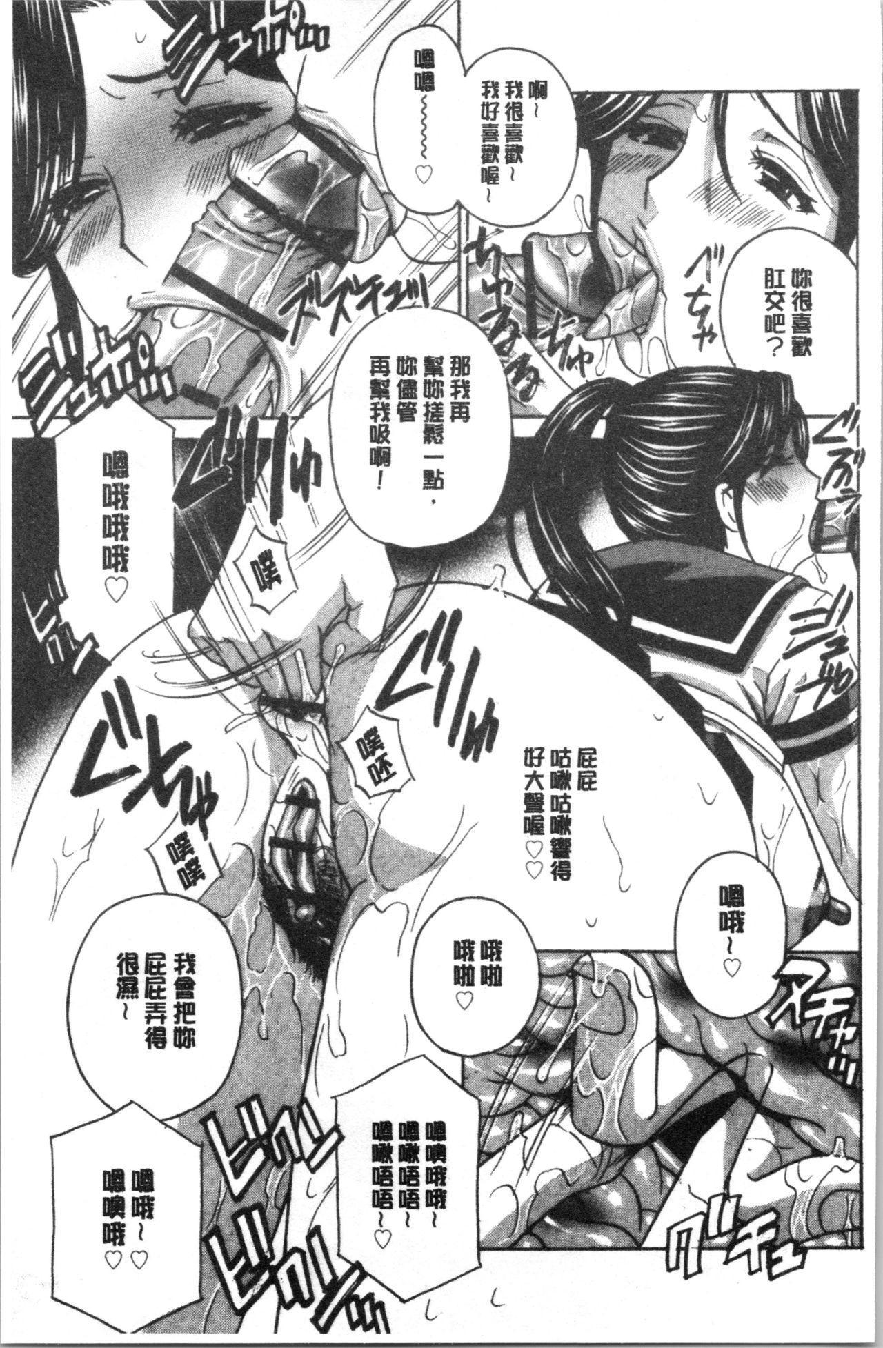 Hitozuma Niku Ningyou Satsuki 75