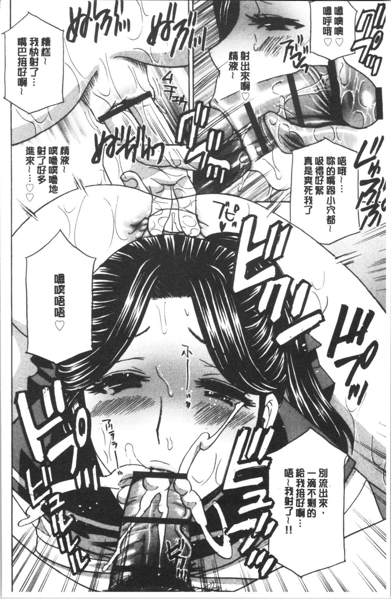 Hitozuma Niku Ningyou Satsuki 76