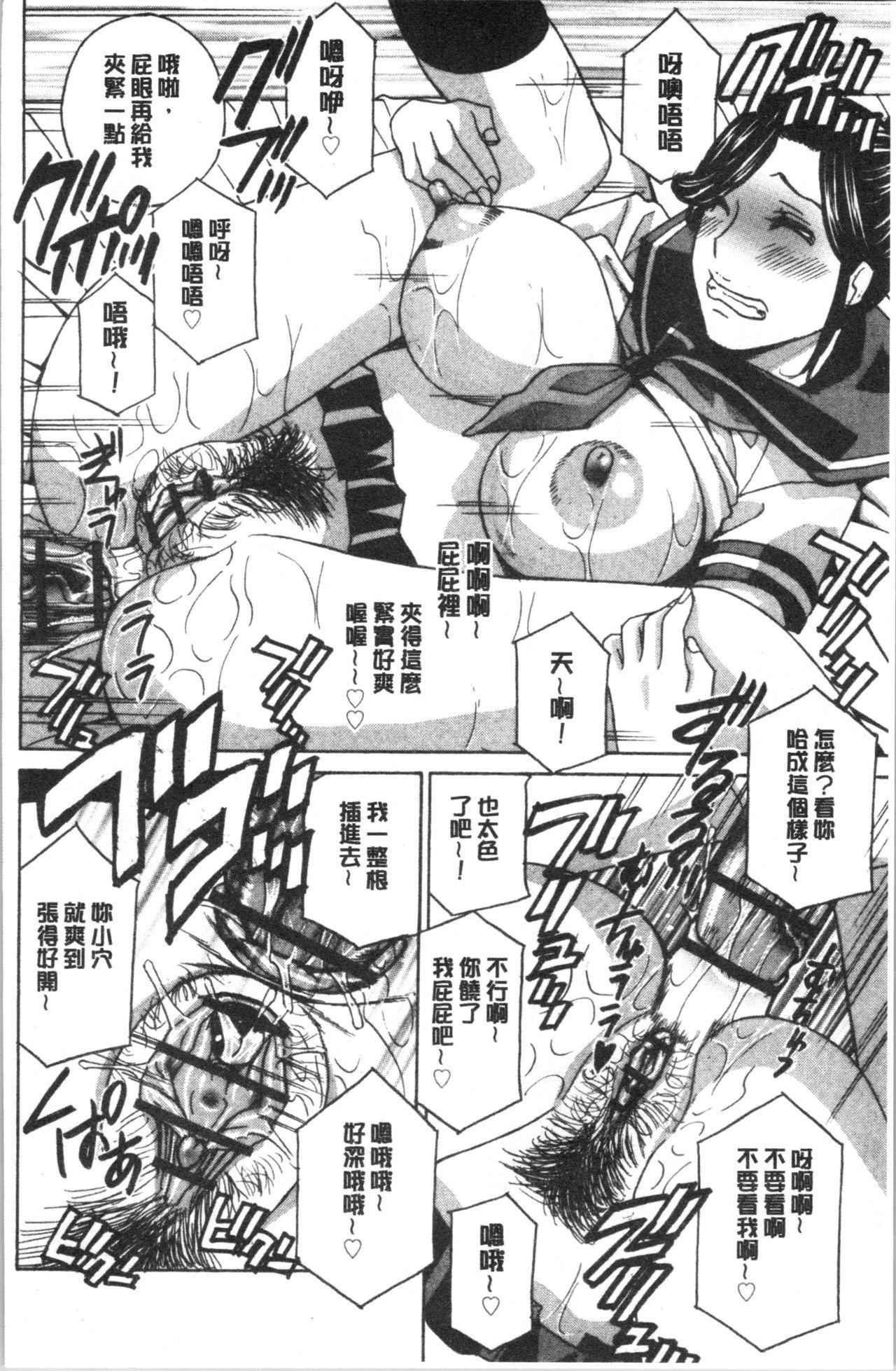 Hitozuma Niku Ningyou Satsuki 78