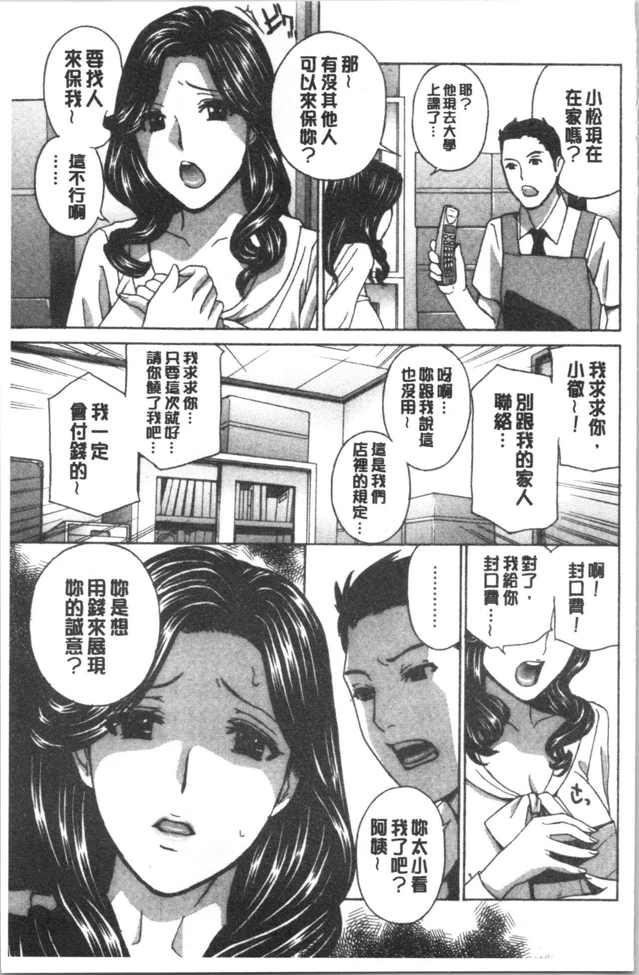 Hitozuma Niku Ningyou Satsuki 7