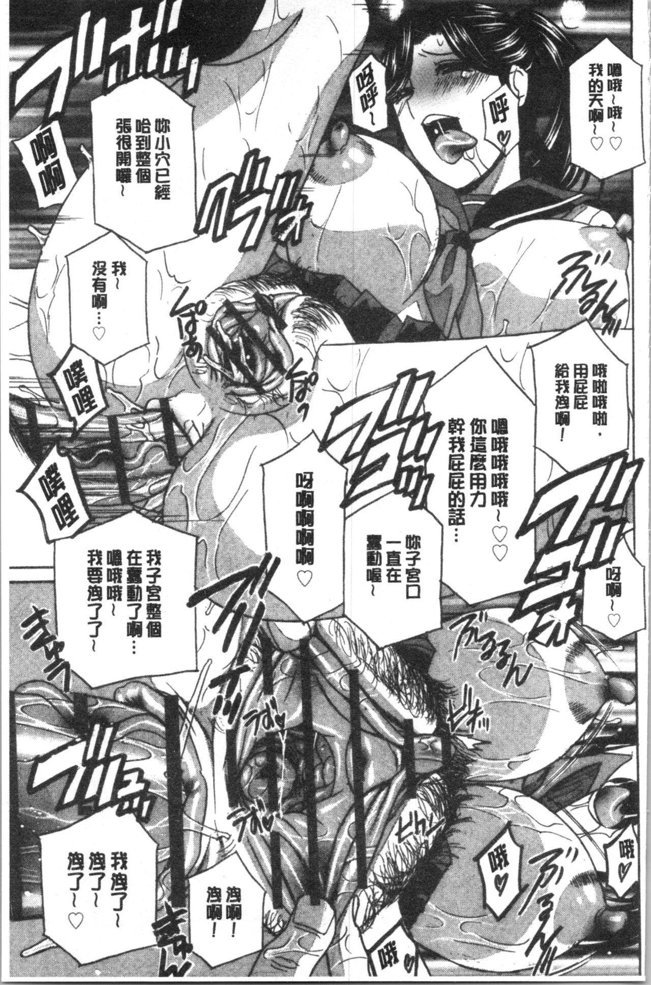 Hitozuma Niku Ningyou Satsuki 79