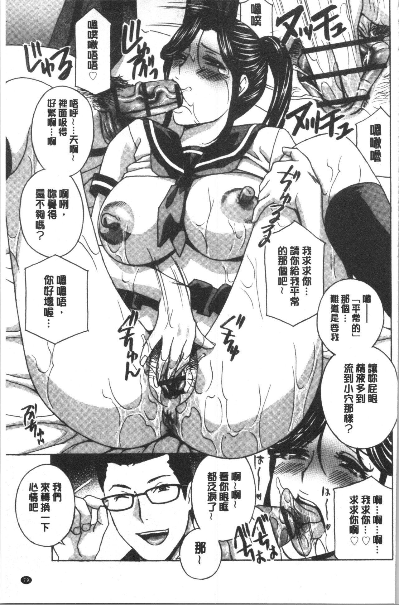 Hitozuma Niku Ningyou Satsuki 81