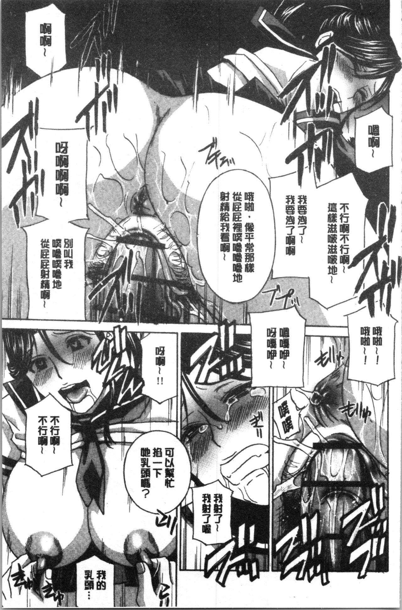 Hitozuma Niku Ningyou Satsuki 83