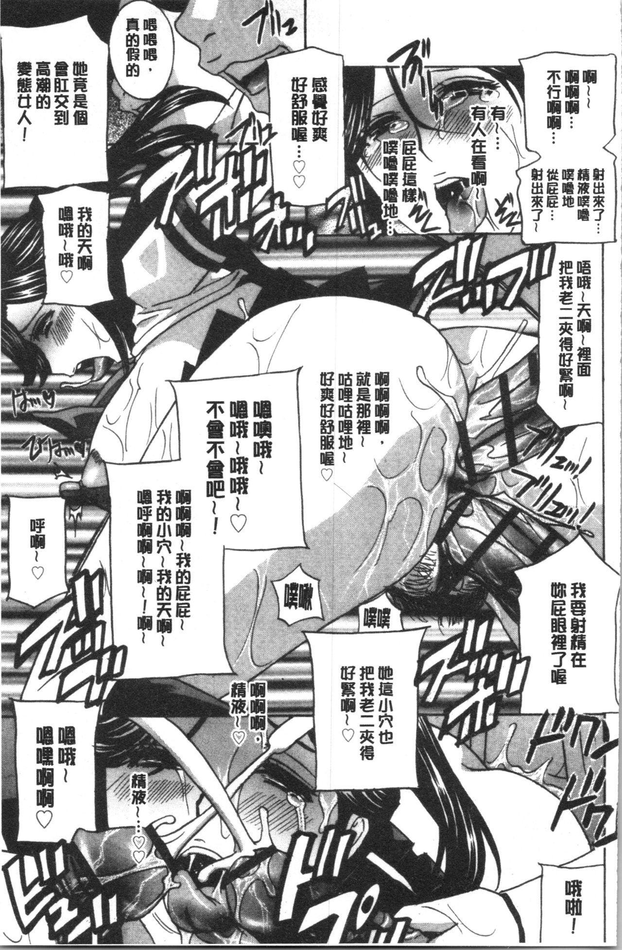 Hitozuma Niku Ningyou Satsuki 85