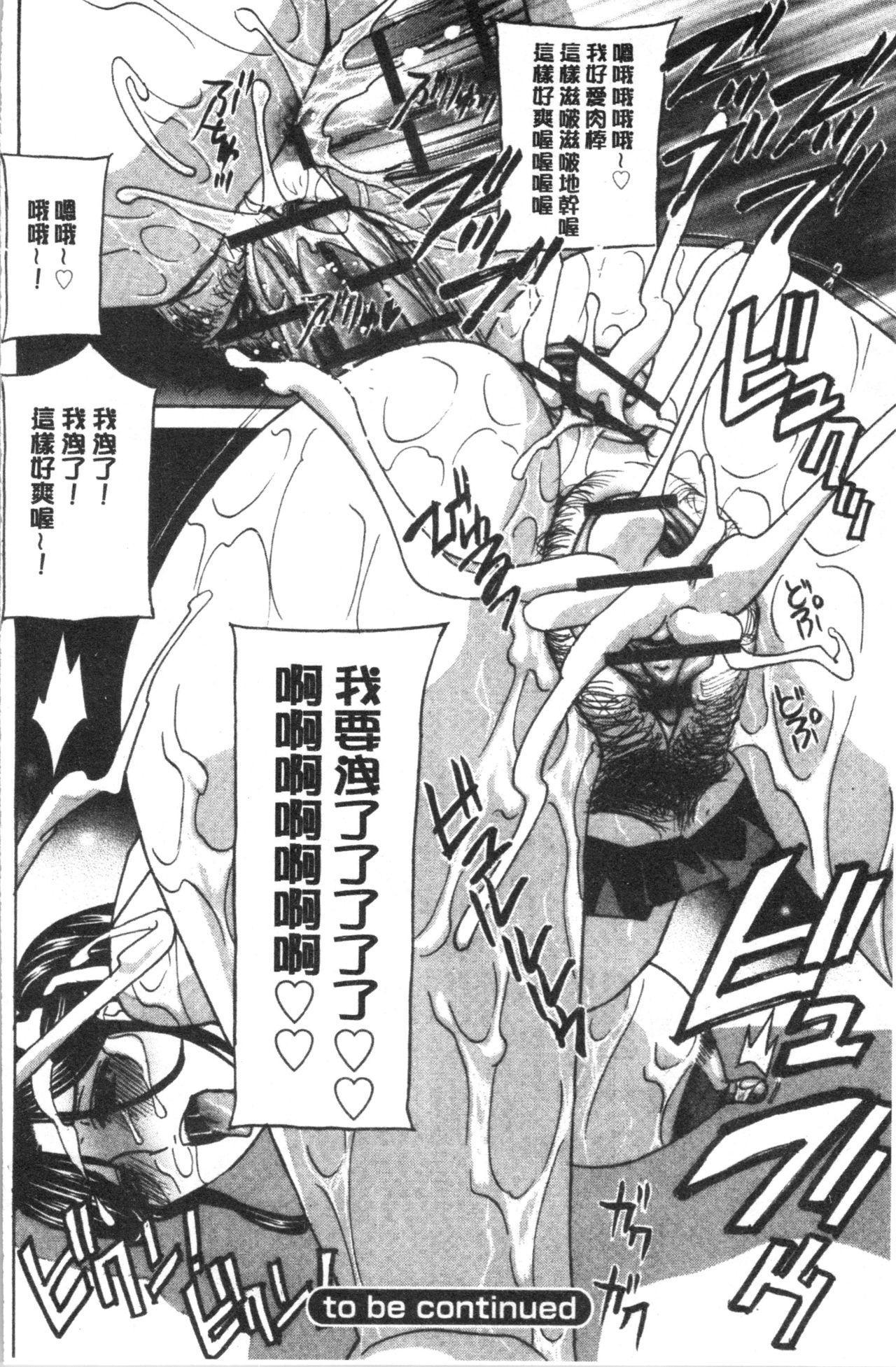 Hitozuma Niku Ningyou Satsuki 86