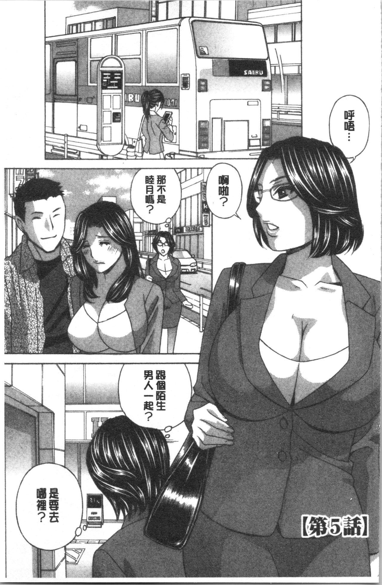 Hitozuma Niku Ningyou Satsuki 87
