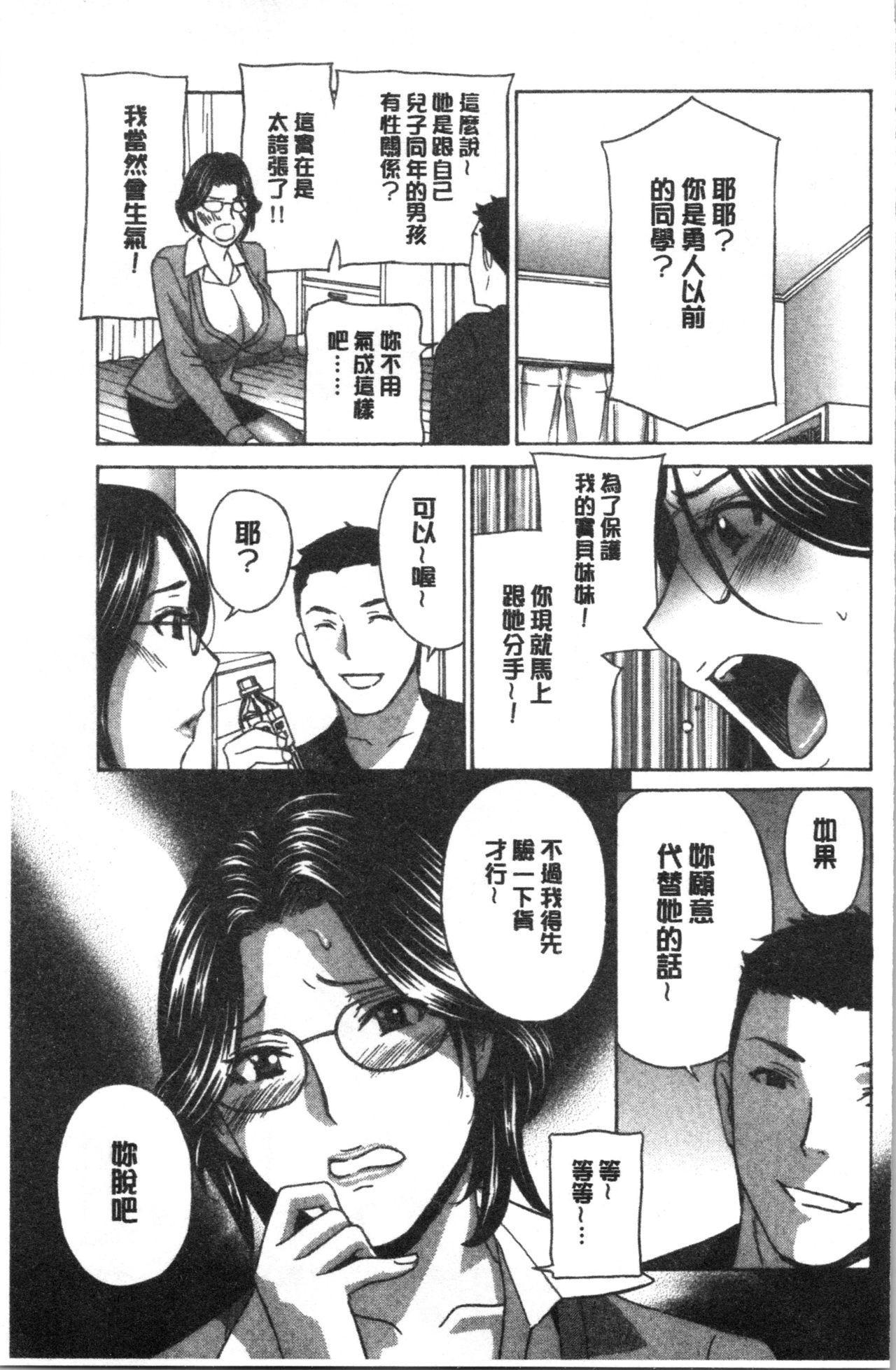 Hitozuma Niku Ningyou Satsuki 91