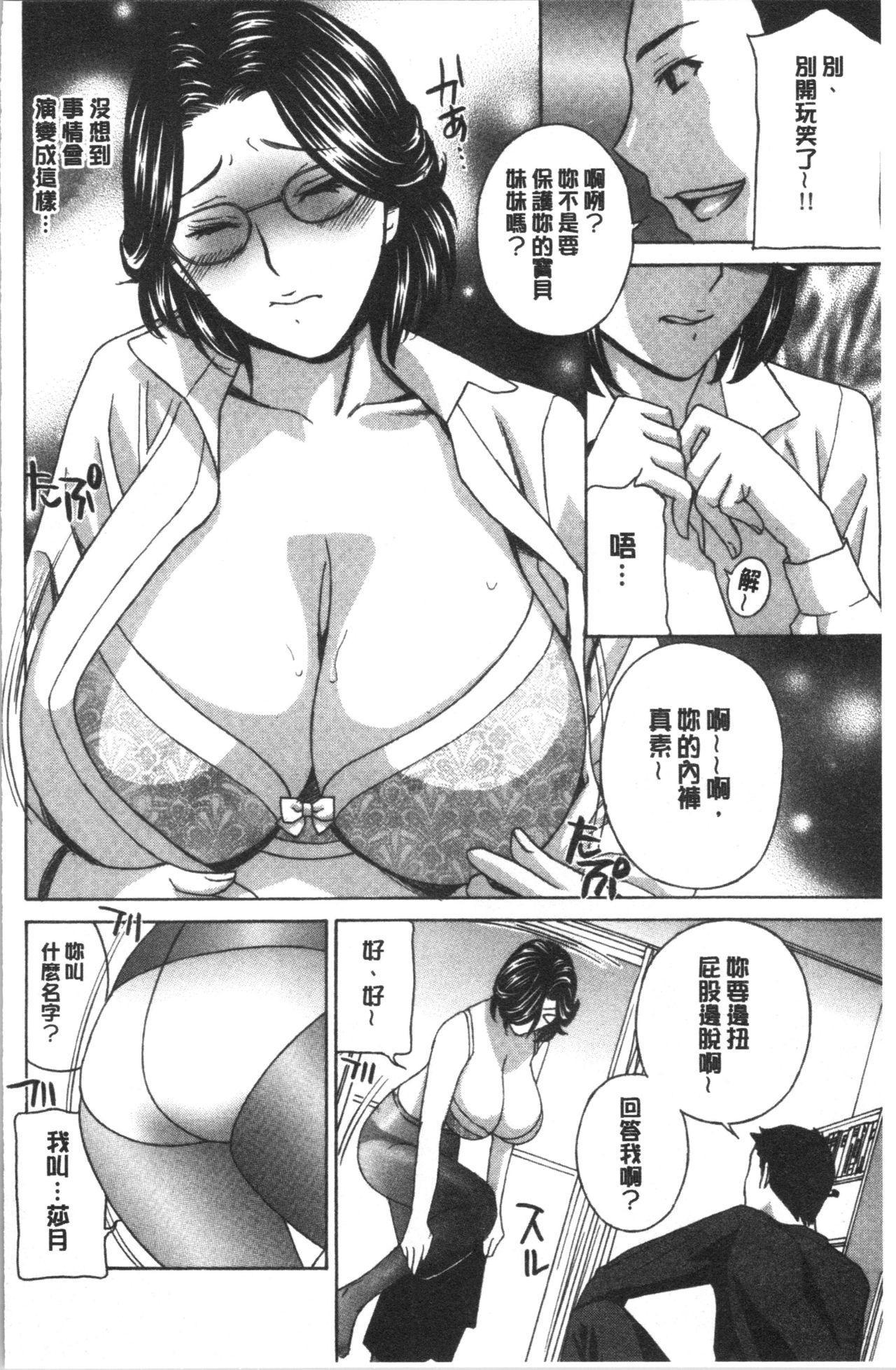 Hitozuma Niku Ningyou Satsuki 92