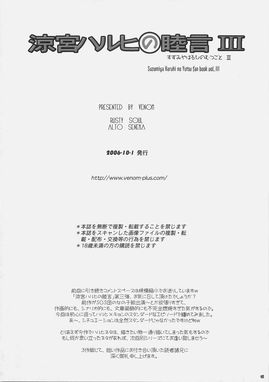 Suzumiya Haruhi no Mutsugoto III 16