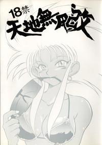 Tenchi Muyou! Kai 0