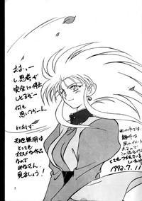 Tenchi Muyou! Kai 5