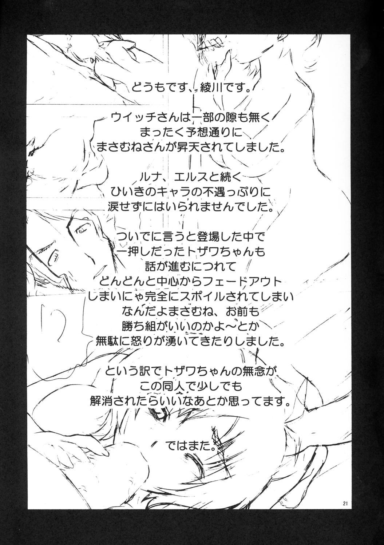 Masamune no Heya 3 19