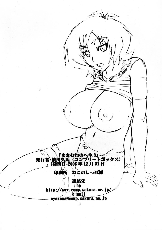Masamune no Heya 3 20