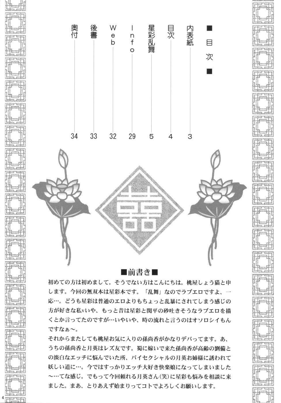 Seisai Ranbu | Xing Cai Ranbu 2