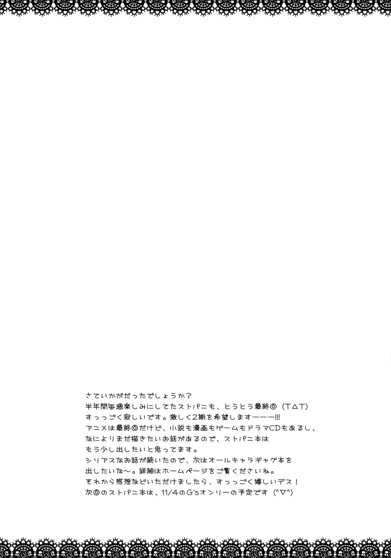 Ichigo no Kimochi 23