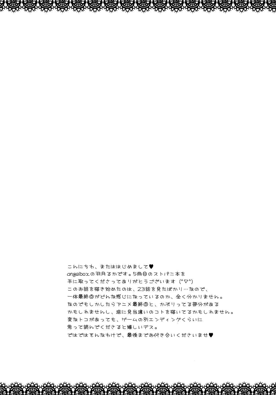 Ichigo no Kimochi 3