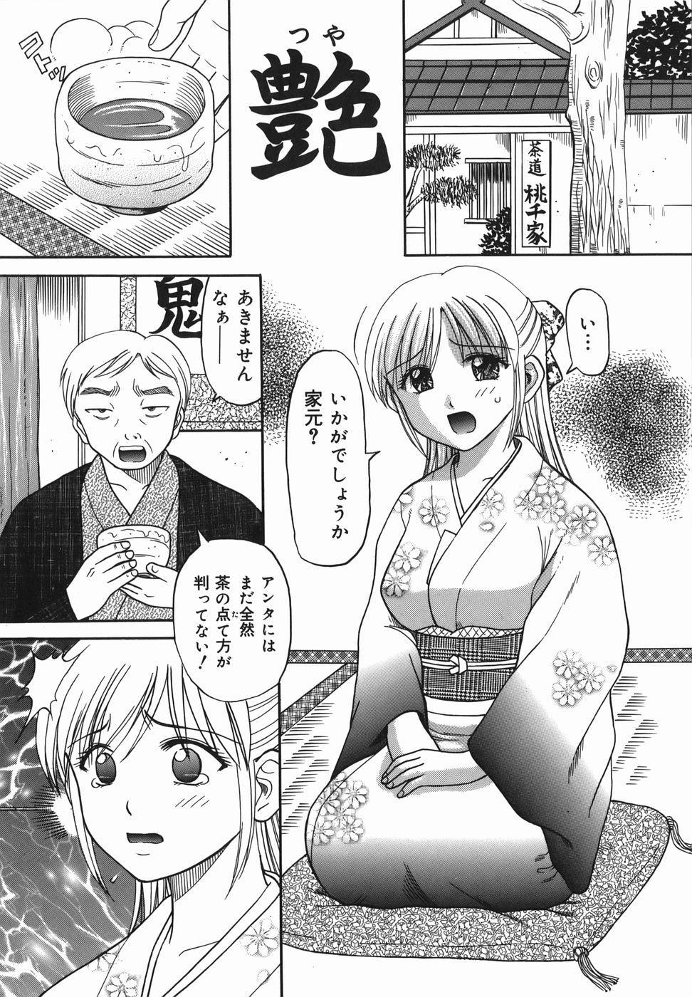 Chijoku Ganbo 140